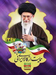 شعار سال 1397 امام، حمایت از کالای ایرانی