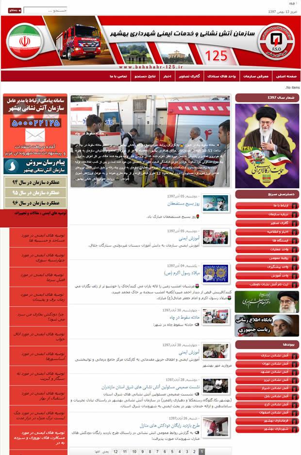 وب سایت قدیم سازمان آتش نشانی بهشهر