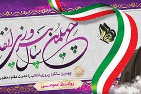 چهل سالگی انقلاب اسلامی مبارک