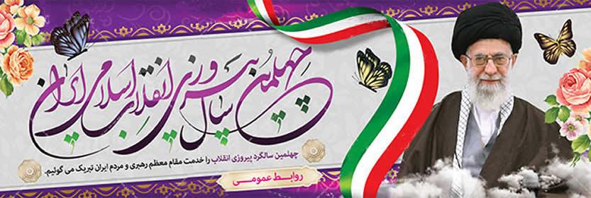 چهل سالگی انقلاب اسلامی ایران مبارک