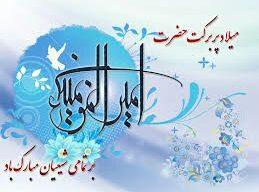 ولادت امام علی علیه السلام و روز پدر