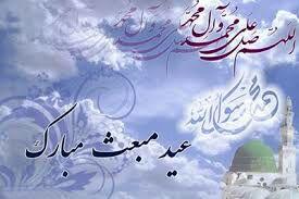 مبعث رسول اکرم صلی الله
