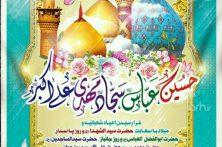 ولادت امام حسین علیه السلام و روز پاسدار