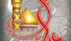 ولادت حضرت عباس علیه السلام و روز جانباز