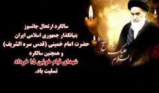 سالگرد ارتحال امام خمینی ره و شهدای قیام ۱۵ خرداد