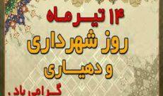 ۱۴ تیر روز شهرداری مبارک باد