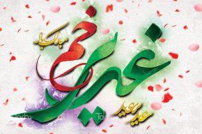 عید سعید غدیر خم مبارک باد.