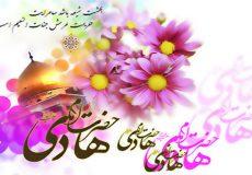 ولادت امام هادی (ع) مبارک باد.