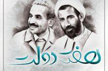 هفته دولت مبارک باد.