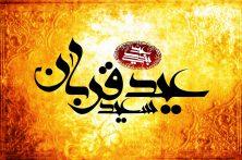 عید سعید قربان مبارک باد.
