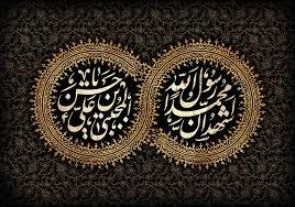 رحلت رسول اکرم و امام حسن مجتبی تسلیت باد