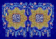 میلاد رسول اکرم (ص)
