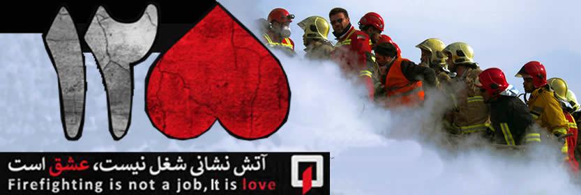 آتش نشانی شغل نیست، عشق است
