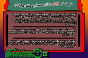 توصیه های ایمنی در مورد تکایا و مساجد در محرم