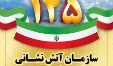 نرم افزار خبری سازمان آتش نشانی بهشهر افتتاح شد.