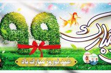 پیام مدیرعامل سازمان به مناسبت فرارسیدن عید نوروز ۱۳۹۹
