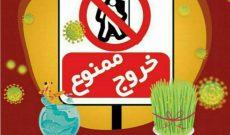 نه به چهارشنبه سوری امسال