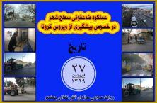 چهارشنبه ۲۷ فروردین ضدعفونی سطح شهر