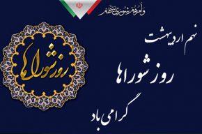 تبریک نهم اردیبهشت روز شوراها