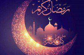 تبریک فرارسیدن ماه مبارک رمضان
