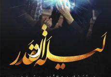 عرض تسلیت به مناسبت شب ۱۹ ماه مبارک رمضان