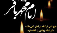 سالروز شهادت امام محمد باقر (ع)