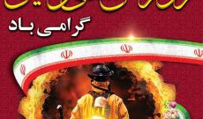 ۷ مهر روز ملی ایمنی و اتش نشانی