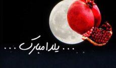 یلدای ۱۳۹۹ مبارک