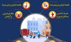 توصیه ایمنی در زمان زلزله