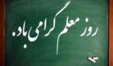 روز معلم مبارک باد.