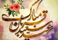 تبریک به مناسبت عید سعید قربان
