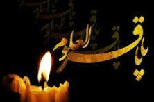 شهادت امام محمد باقر (ع)