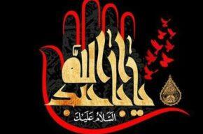عاشورای حسینی تسلیت باد.
