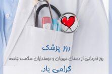 روز پزشک مبارک باد.