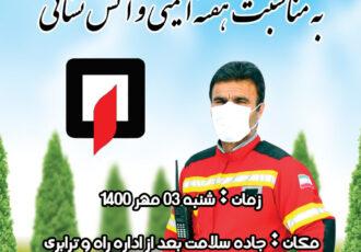جشنواره مسابقات ورزشی عملیاتی آتش نشانان شرق استان مازندران