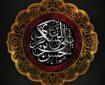 تسلیت به مناسبت شهادت امام حسن عسکری (ع)